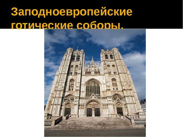 Заподноевропейские готические соборы.