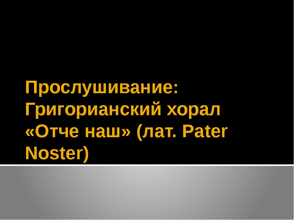 Прослушивание: Григорианский хорал «Отче наш» (лат. Pater Noster)