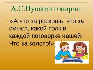 А.С.Пушкин говорил: «А что за роскошь, что за смысл, какой толк в каждой пого