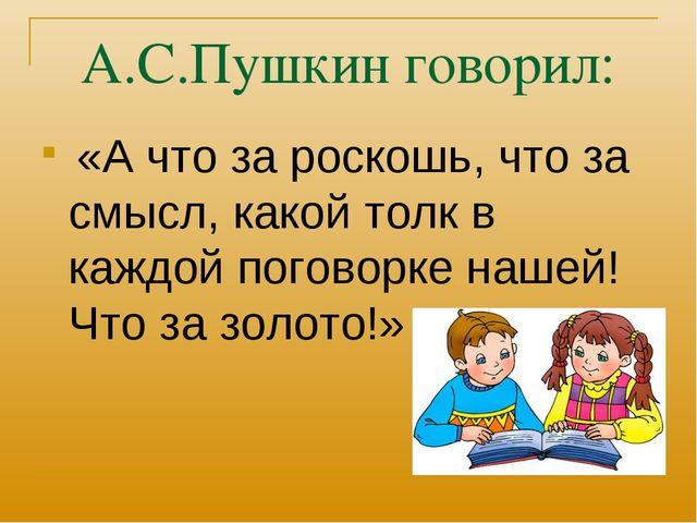 А.С.Пушкин говорил: «А что за роскошь, что за смысл, какой толк в каждой пого...