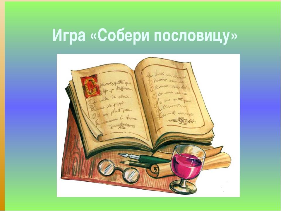 Подвижные конкурсы пословиц и поговорок