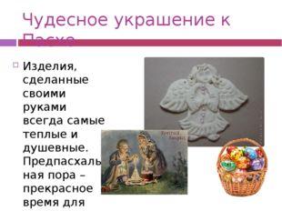 Чудесное украшение к Пасхе Изделия, сделанные своими руками всегда самые тепл