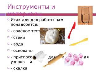 Инструменты и материалы Итак для для работы нам понадобятся: - солёное тесто