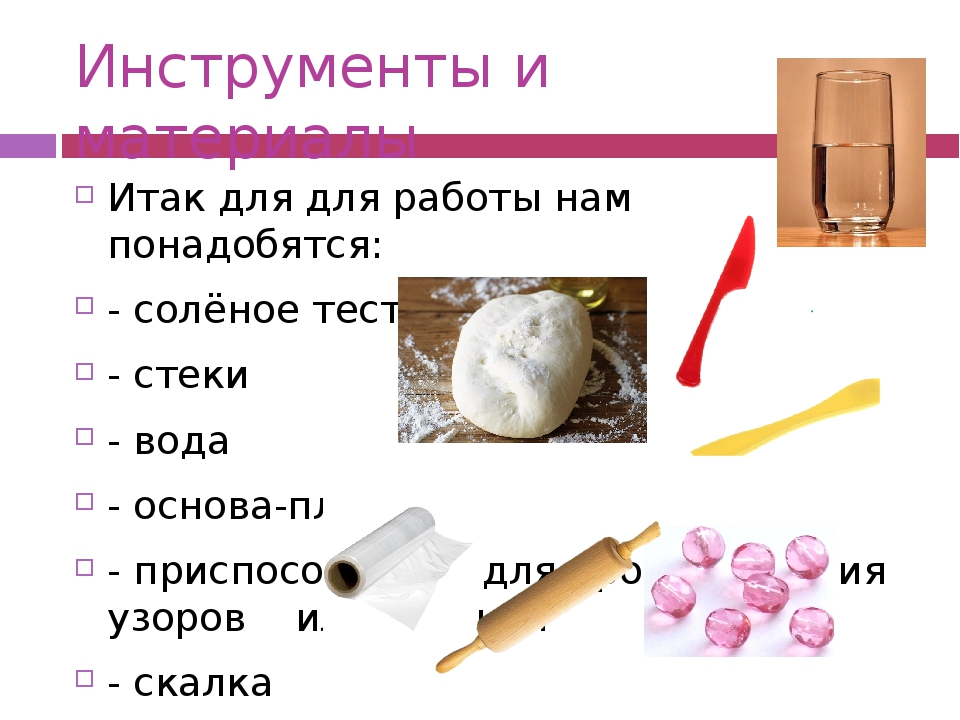 Инструменты и материалы Итак для для работы нам понадобятся: - солёное тесто...