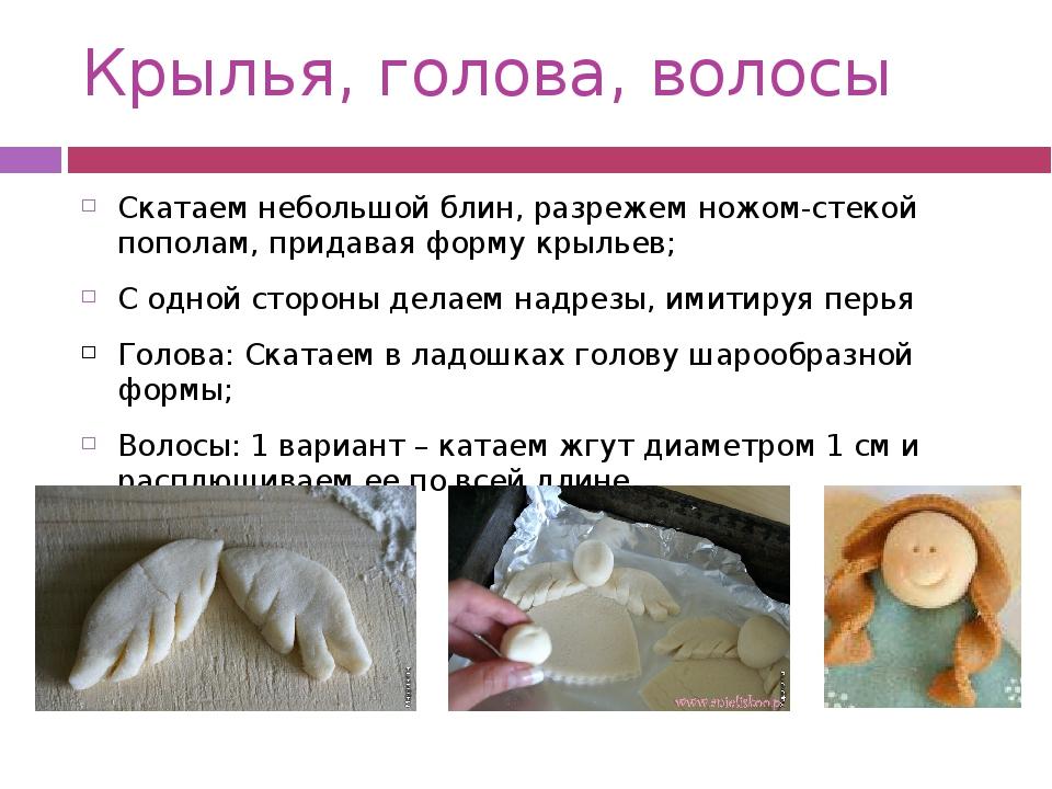 Крылья, голова, волосы Скатаем небольшой блин, разрежем ножом-стекой пополам,...
