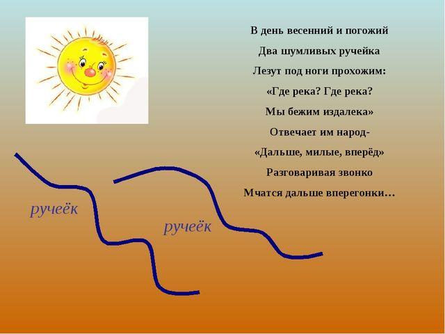 ручеёк ручеёк В день весенний и погожий Два шумливых ручейка Лезут под ноги п...