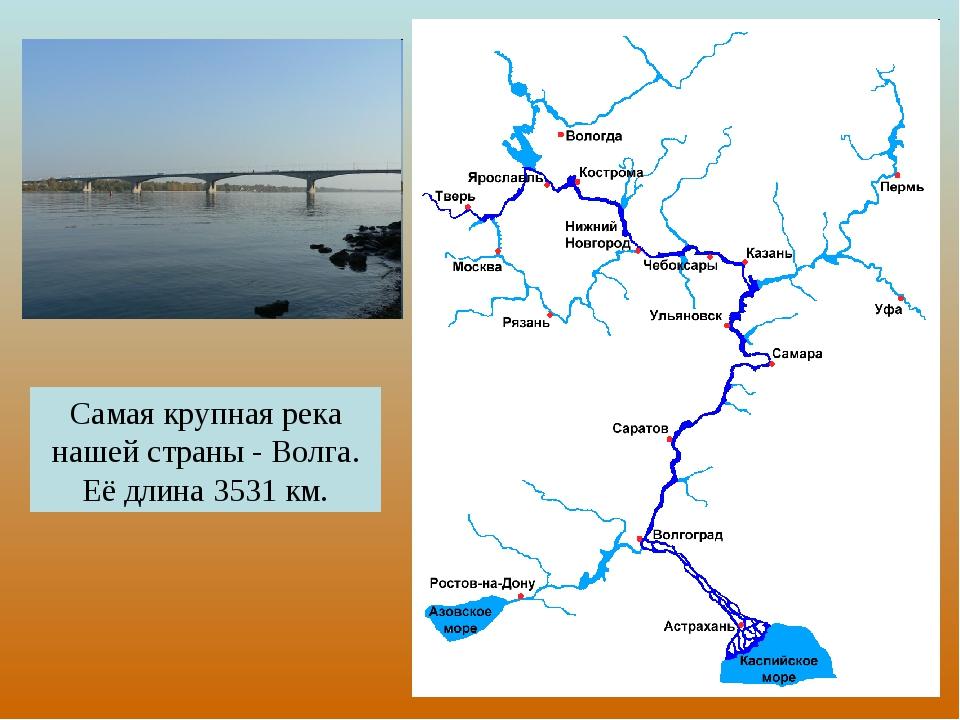 Самая крупная река нашей страны - Волга. Её длина 3531 км.