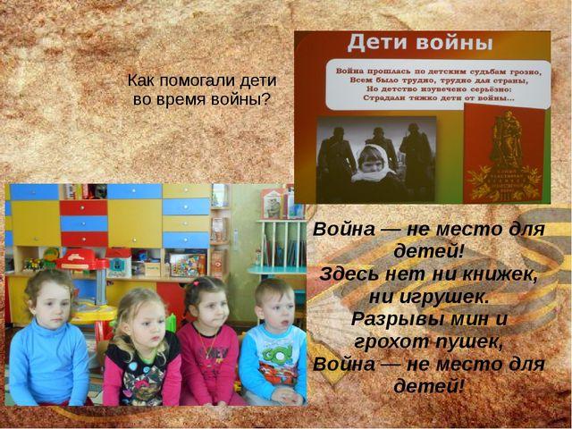 Как помогали дети во время войны? Война — не место для детей! Здесь нет ни кн...