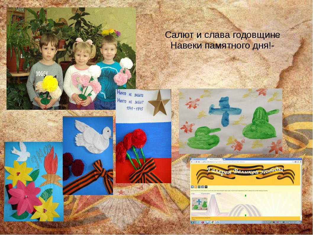 Салют и слава годовщине Навеки памятного дня!-