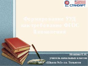 Формирование УУД как требование ФГОС II поколения МБУ «Школа №5» г.о. Тольят