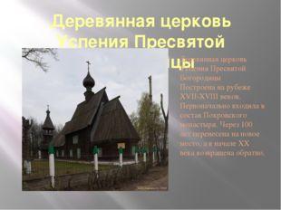 Деревянная церковь Успения Пресвятой Богородицы Деревянная церковь Успения Пр