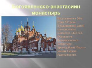Богоявленско-анастасиин монастырь Был основан в 20-е годы XV века. Традиционн