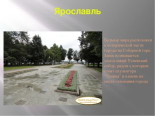 Ярославль Бульвар мира расположен в исторической части города на Соборной гор