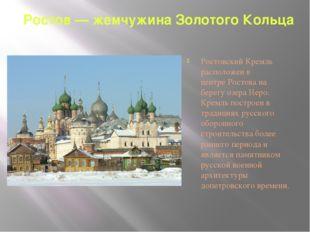 Ростов— жемчужина Золотого Кольца Ростовский Кремль расположен в центреРост