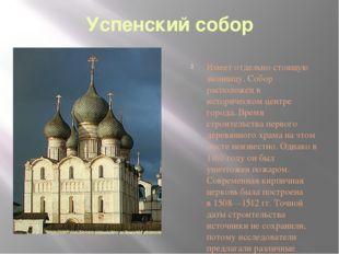 Успенский собор Имеет отдельно стоящую звонницу. Собор расположен в историчес