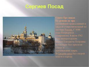 Сергиев Посад Свято-Тро́ицкая Се́ргиева ла́вра— крупнейшийправославныймужс