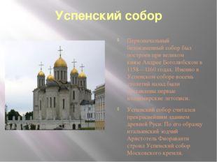Успенский собор Первоначальный белокаменный собор был построен при великом кн