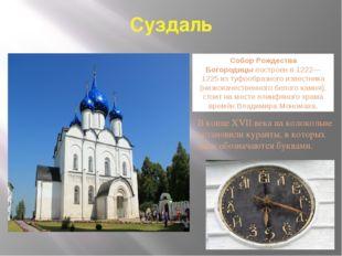 Суздаль Собор Рождества Богородицыпостроен в1222—1225из туфообразного изве
