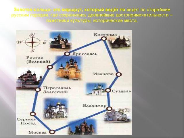 Золотое кольцо- это маршрут, который ведёт по ведет по старейшим русским горо...
