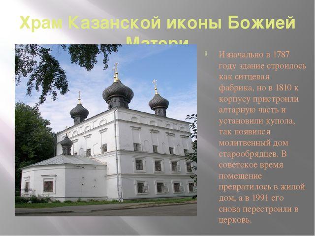 Храм Казанской иконы Божией Матери Изначально в 1787 году здание строилось ка...