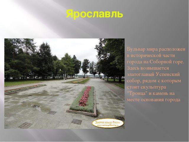 Ярославль Бульвар мира расположен в исторической части города на Соборной гор...