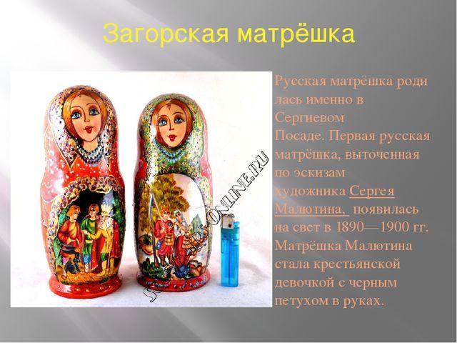 Загорская матрёшка Русскаяматрёшкародилась именно в Сергиевом Посаде.Перва...