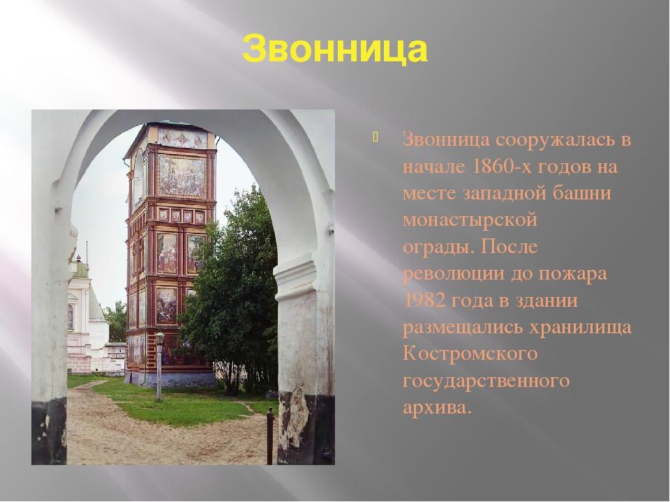 Звонница Звонница сооружалась в начале 1860-х годов на месте западной башни м...
