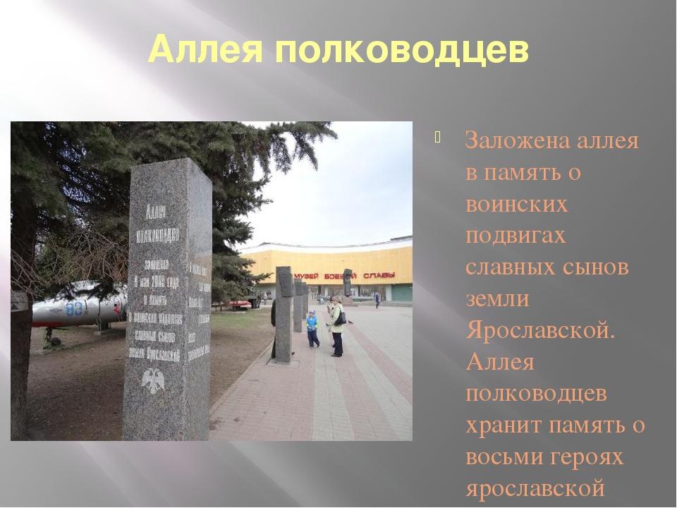 Аллея полководцев Заложена аллея в память о воинских подвигах славных сынов з...