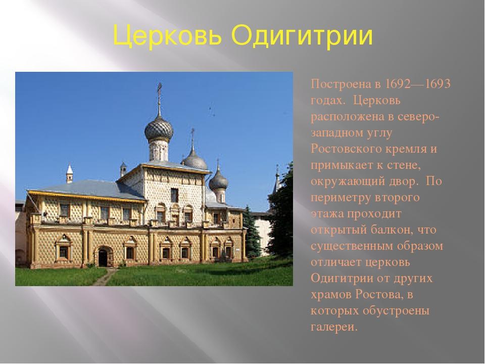 Церковь Одигитрии Построена в 1692—1693 годах. Церковь расположена в северо-з...