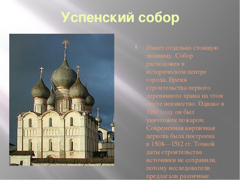 Успенский собор Имеет отдельно стоящую звонницу. Собор расположен в историчес...