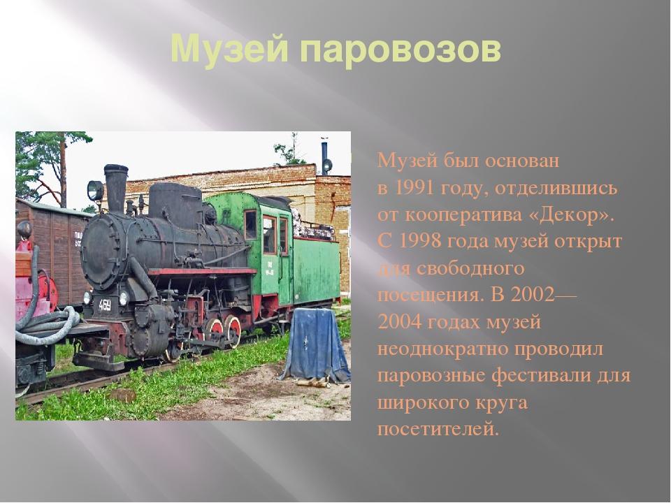Музей паровозов Музей был основан в1991году, отделившись от кооператива «Де...