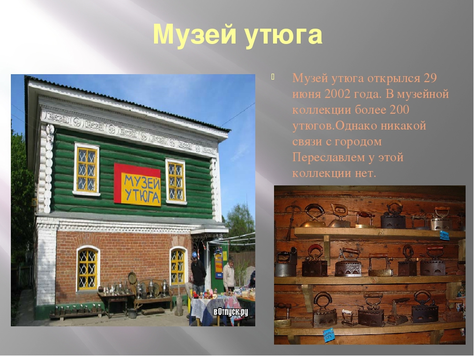 Музей утюга Музей утюга открылся 29 июня 2002 года. В музейной коллекции боле...