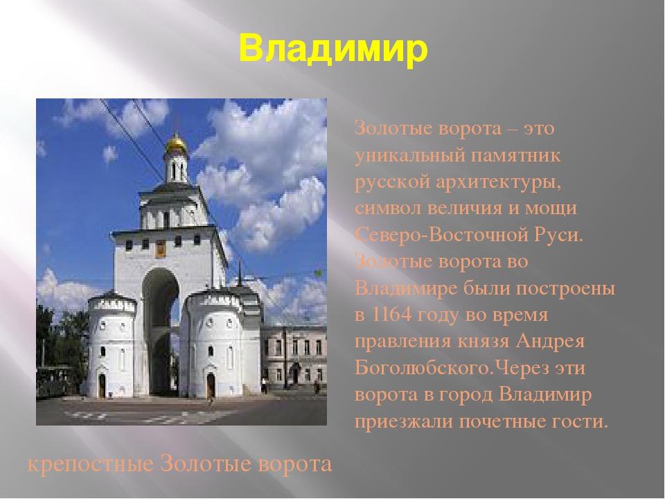 Владимир крепостныеЗолотые ворота Золотые ворота – это уникальный памятник р...