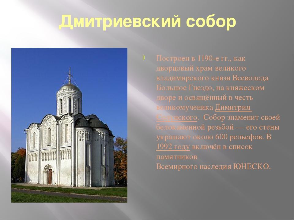 Дмитриевский собор Построен в 1190-е гг., как дворцовый храм великого владими...