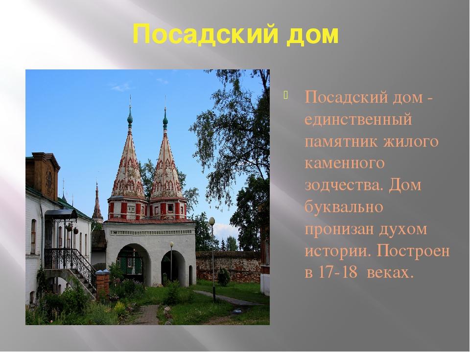Посадский дом Посадский дом - единственный памятник жилого каменного зодчеств...