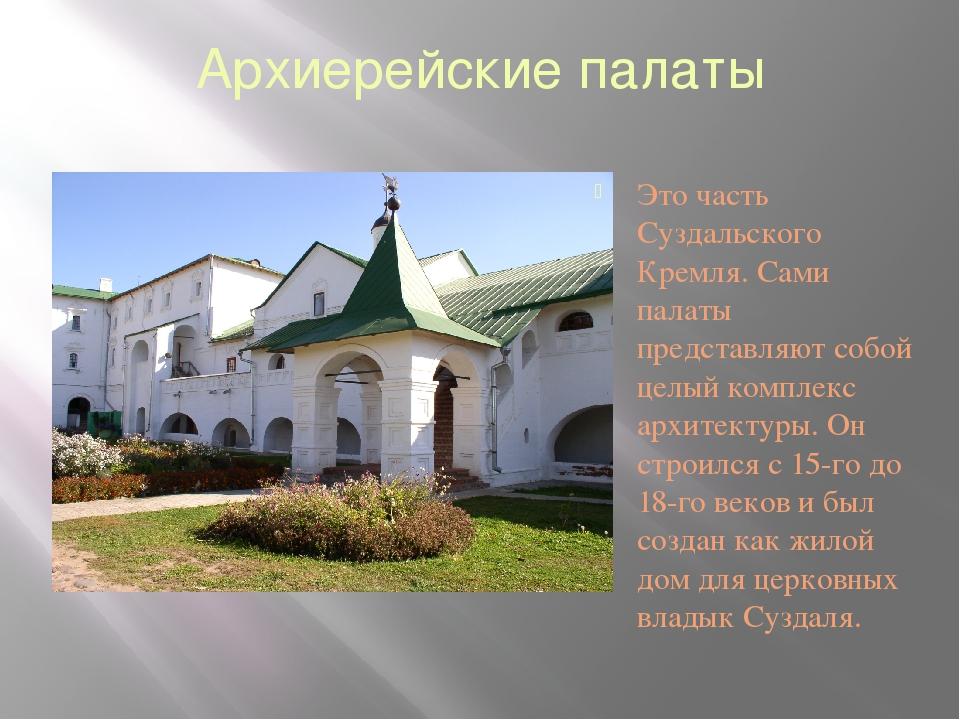 Архиерейские палаты Это часть Суздальского Кремля. Сами палаты представляют с...