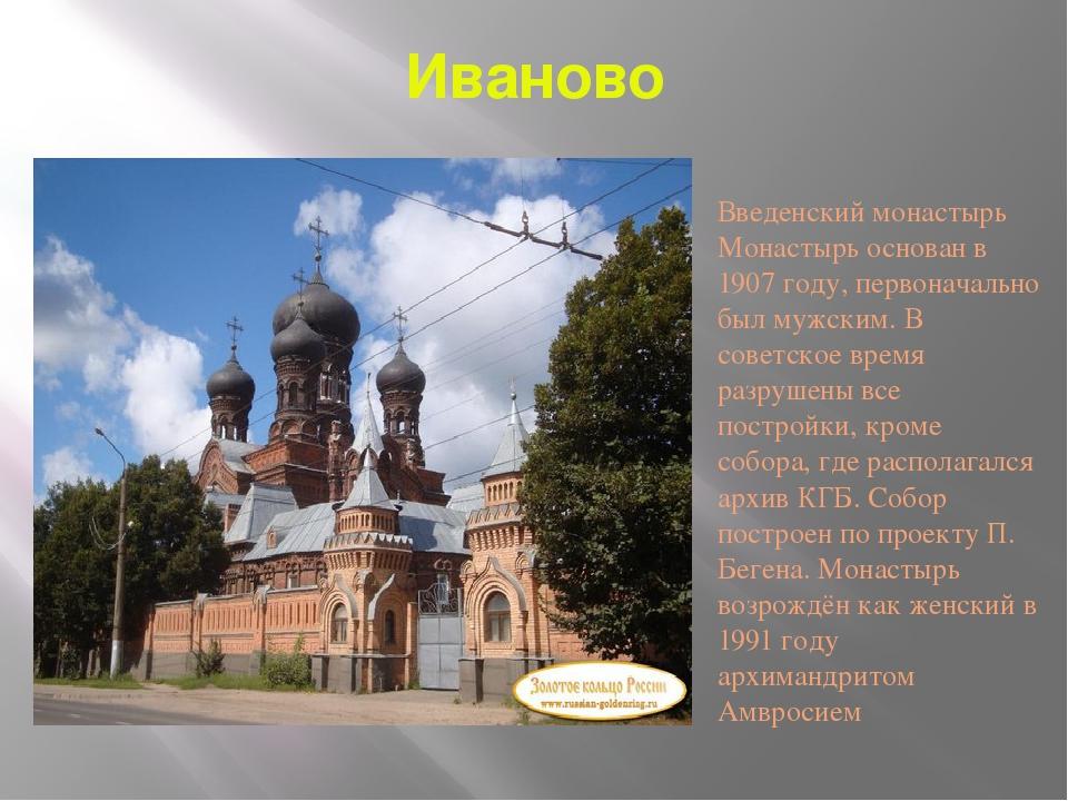 Иваново Введенский монастырь Монастырь основан в 1907 году, первоначально был...