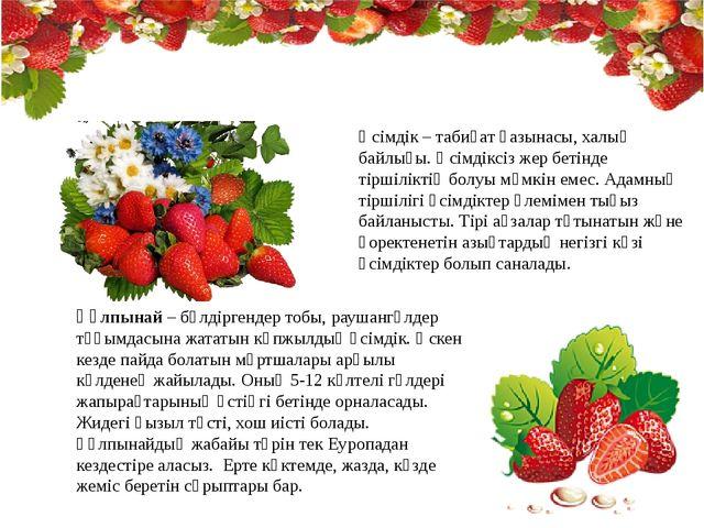 Өсімдік – табиғат қазынасы, халық байлығы. Өсімдіксіз жер бетінде тіршіліктің...