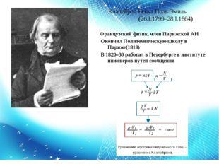 Клапейрон Бенуа Поль Эмиль (26.I.1799–28.I.1864) Французский физик, член Пар