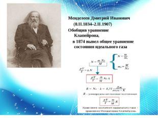 Менделеев Дмитрий Иванович (8.II.1834–2.II.1907) Обобщив уравнение Клапейрона