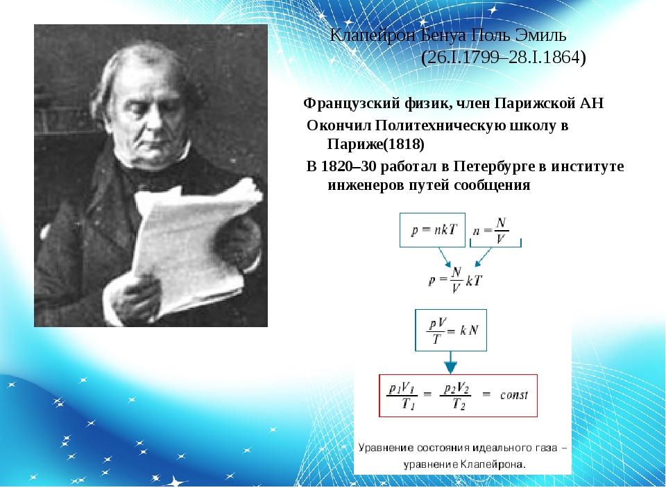 Клапейрон Бенуа Поль Эмиль (26.I.1799–28.I.1864) Французский физик, член Пар...