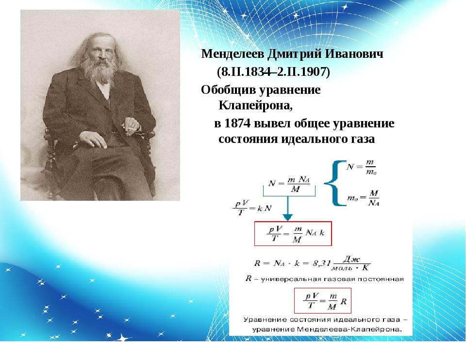 Менделеев Дмитрий Иванович (8.II.1834–2.II.1907) Обобщив уравнение Клапейрона...