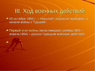 III. Ход военных действий 20 октября 1853 г. – Николай I подписал манифест о