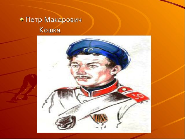 Петр Макарович Кошка