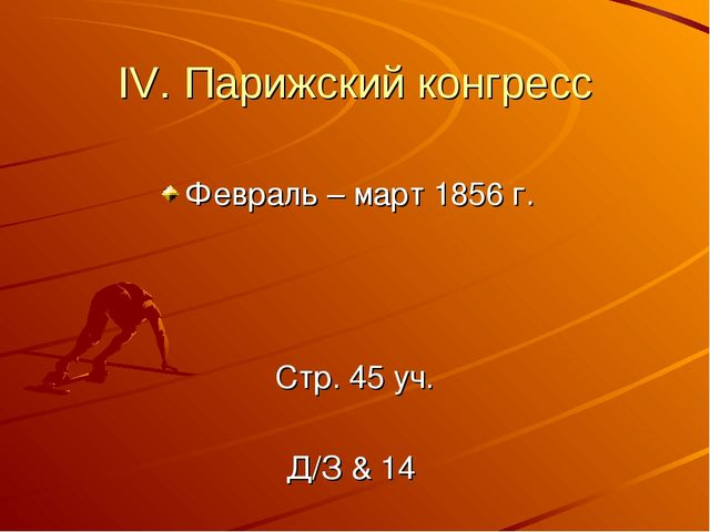 IV. Парижский конгресс Февраль – март 1856 г. Стр. 45 уч. Д/З & 14