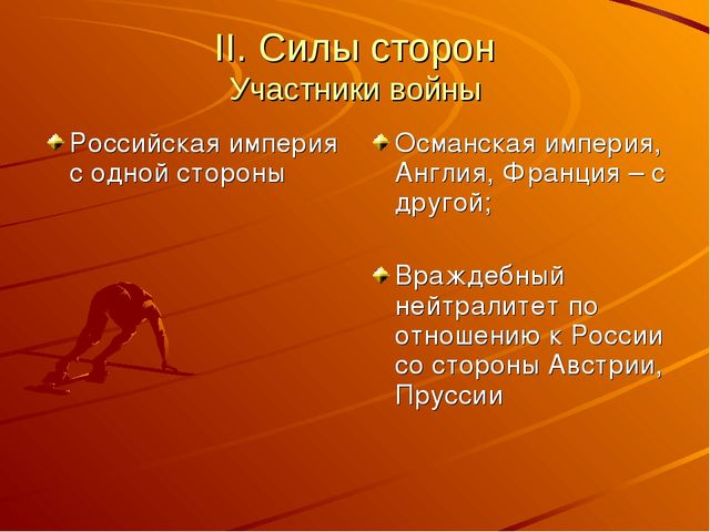 II. Силы сторон Участники войны Российская империя с одной стороны Османская...