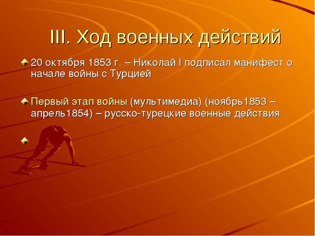 III. Ход военных действий 20 октября 1853 г. – Николай I подписал манифест о...