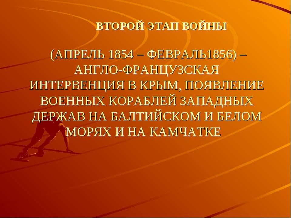 ВТОРОЙ ЭТАП ВОЙНЫ (АПРЕЛЬ 1854 – ФЕВРАЛЬ1856) – АНГЛО-ФРАНЦУЗСКАЯ ИНТЕРВЕНЦИ...