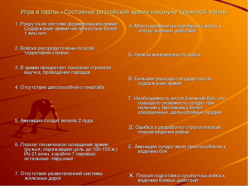 Игра в пазлы «Состояние российской армии накануне Крымской войны 1. Рекрутска...