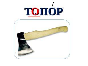 Т . ПОР О